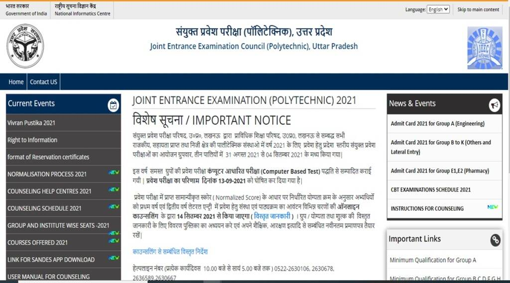 up jeecup counselling 2021, 3rd round seat allotment list, jeecup nic in, polytechnic allotment 2021, up polytechnic counselling 3rd round result, jeecup nic in 2021, up jeecup 2021 3rd round seat allotment,