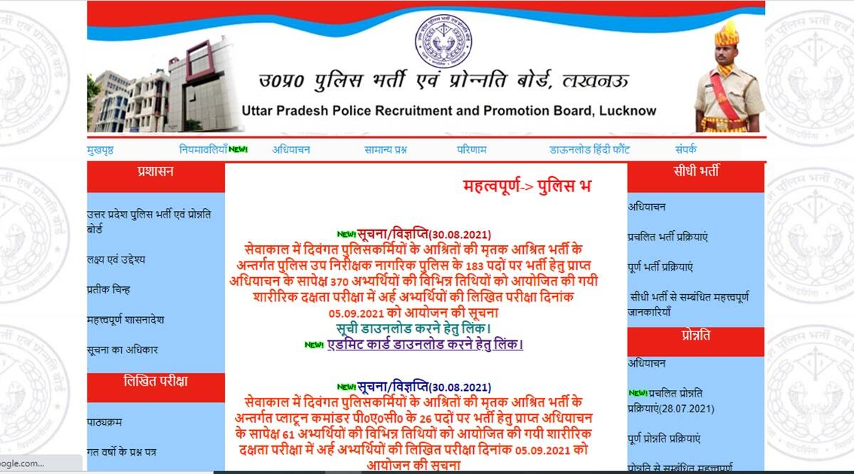 Written exam for UP Police SI recruitment, 25,000 police constable recruitment notification soon –