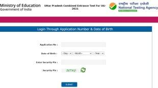 UPCET Admit Card, NTA UPCET Admit Card, UPCET Admit Card 2021