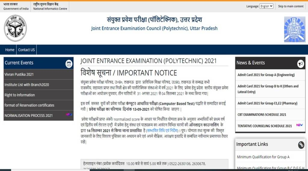 UP Polytechnic Result 2021, UP JEECUP Result, UP JEECUP Result 2021, jeecup.nic.in, up jeecup counselling date 2021, up jeecup result 2021 date, up jeecup sarkari result,