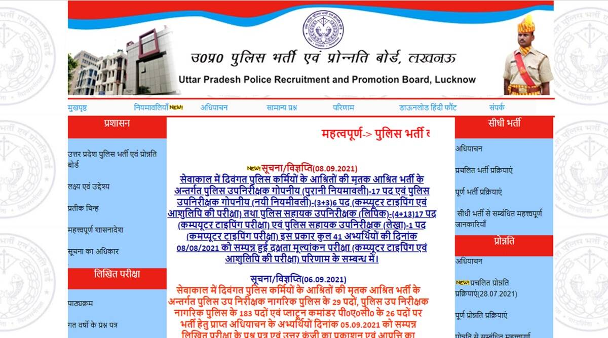 UP Police recruitment result 2021 released at uppbpb.gov.in, here is the selected candidates list