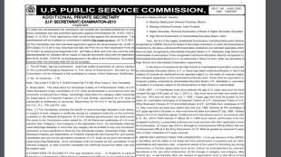 UPPSC Notification 2021, UPPSC APS Recruitment 2021, UPPSC APS Notification 2021, UPPSC APS Recruitment 2013,