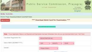 UPPSC, UPPSC Admit Card, UPPSC Staff Nurse Admit Card. Sarkari Naukari