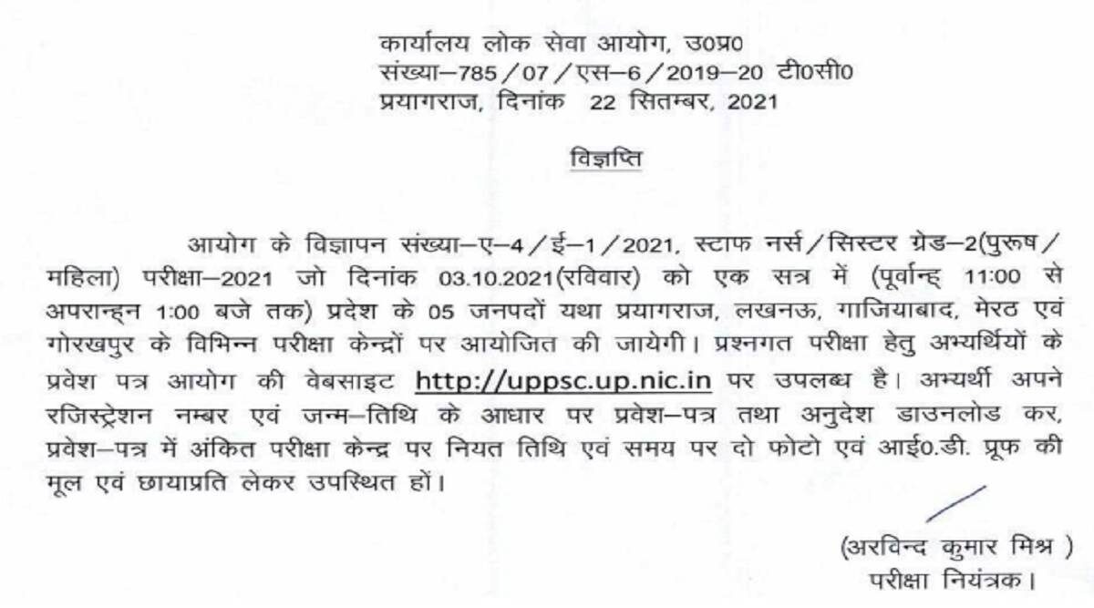 UPPSC Admit Card 2021: UPPSC Admit Card 2021 released for Staff Nurse Sister Exam at uppsc.up.nic.in