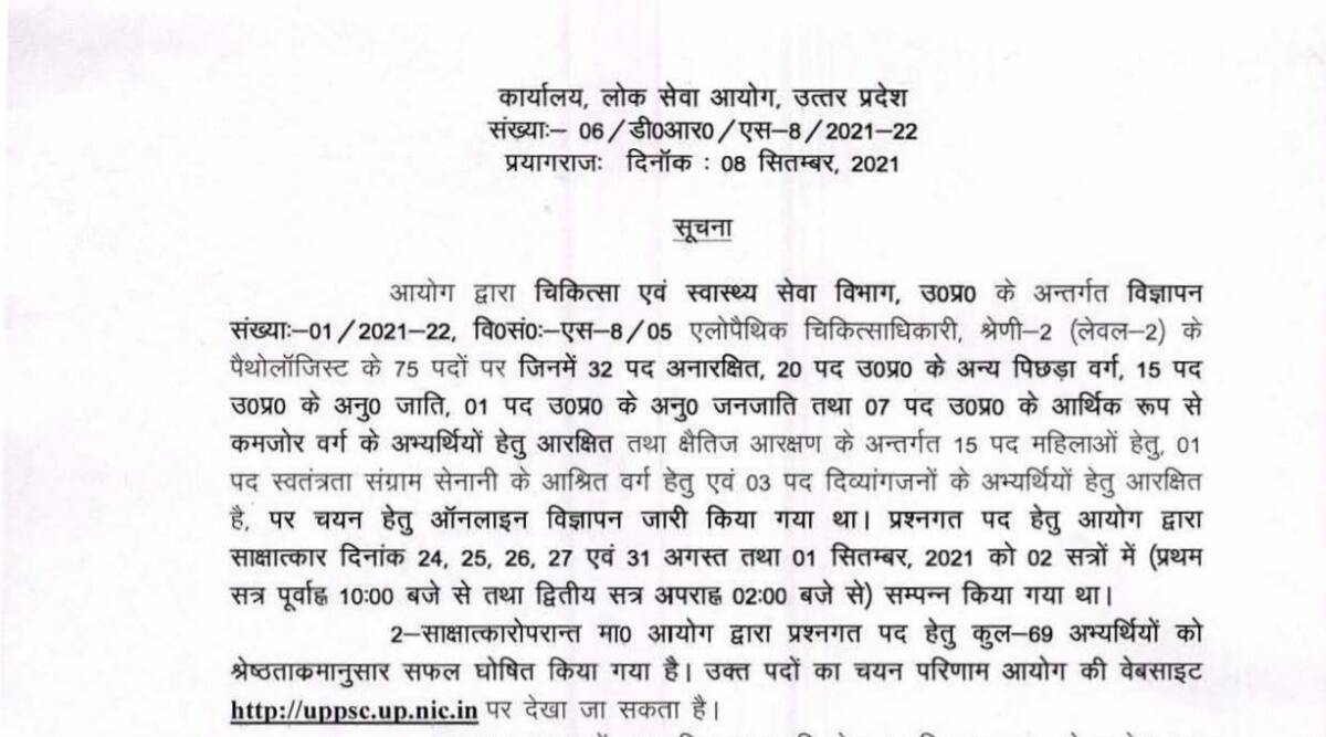 UPPSC Result 2021: Interview result out for medical officer pathologist posts at uppsc.up.nic.in.  Download with these steps