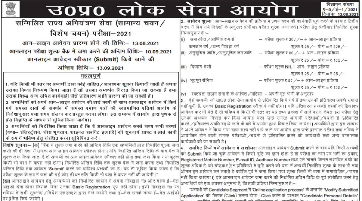 UPPSC Recruitment 2021: Apply online for Assistant Engineer and other posts at uppsc.up.nic.in