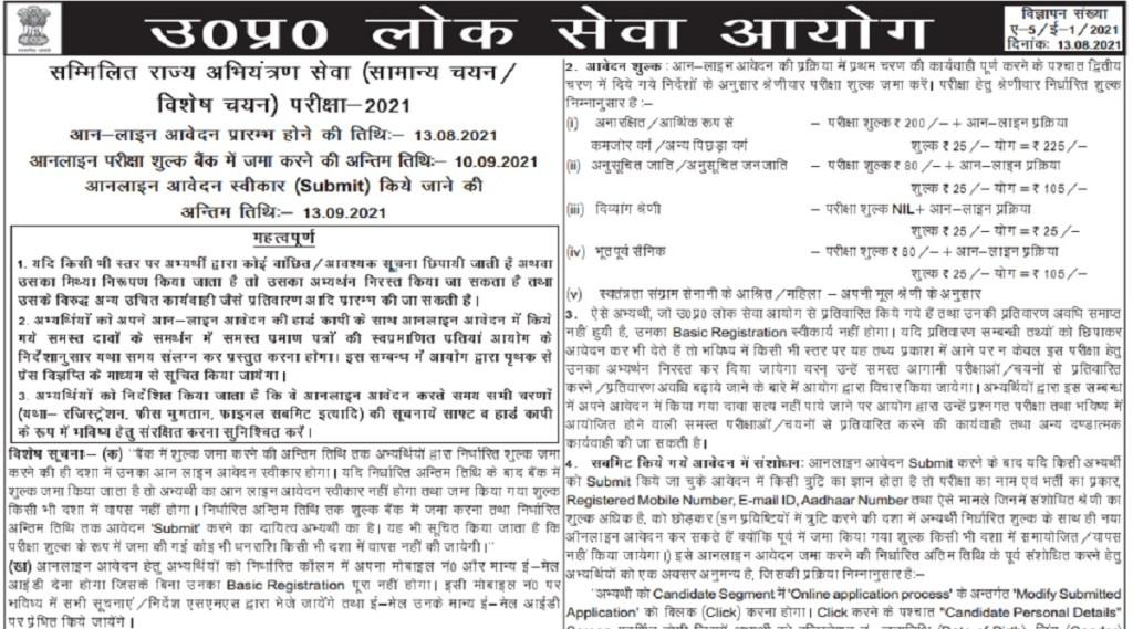 uppsc, uppsc exam date 2021, uppsc syllabus uppsc 2021, uppsc exam calendar 2021, uppsc syllabus in hindi, uppsc full form, uppsc ro aro syllabus