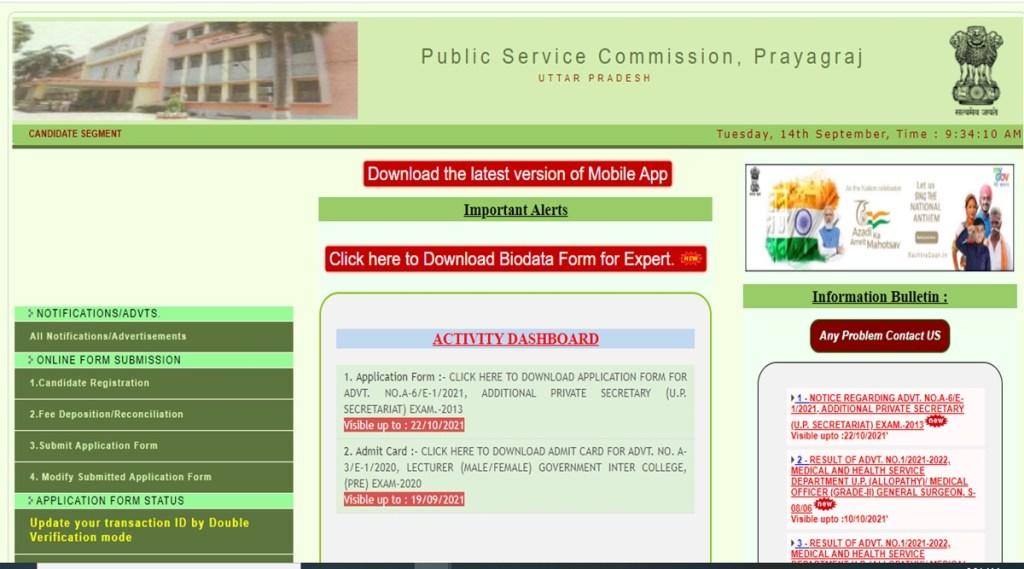UPPSC APS Notification 2021, UPPSC APS Notification 2021 released,