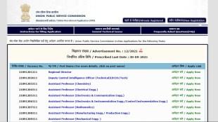 UPSC Recruitment 2021, UPSC Recruitment 2021 notification, UPSC Recruitment 2021 apply online,