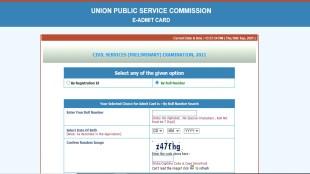 UPSC Prelims Admit Card 2021, upsc cse admit card 2021, upsc prelims admit card 2021,