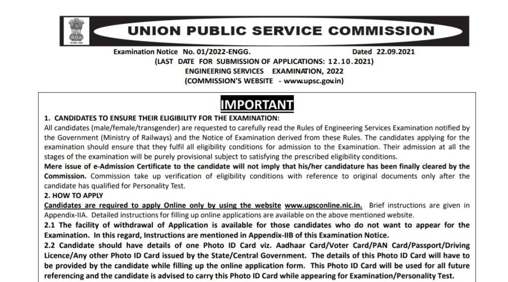 UPSC, UPSC Notification, UPSC ESE Notification, UPSC Exam