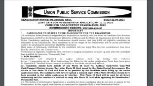 UPSC, UPSC Exam Notification, UPSC Exam 2021, UPSC Combined Geo Scientist Exam