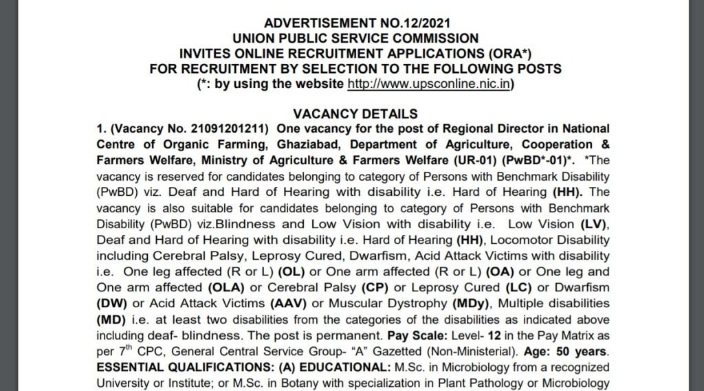 UPSC New Notification, UPSC Recruitment Notification, UPSC Recruitment News Notification, UPSC Recruitment Notification 2021,