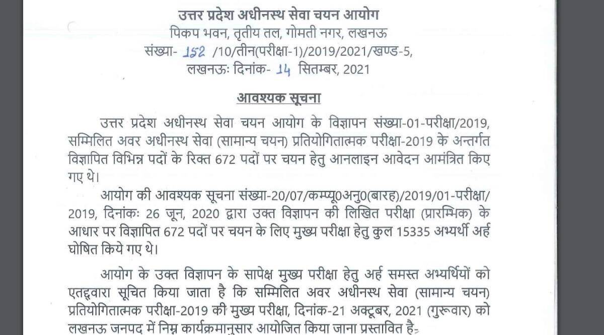 UPSSSC Exam Notice 2021: Maine Exam Notice released at upsssc.gov.in.  Check here for latest updates