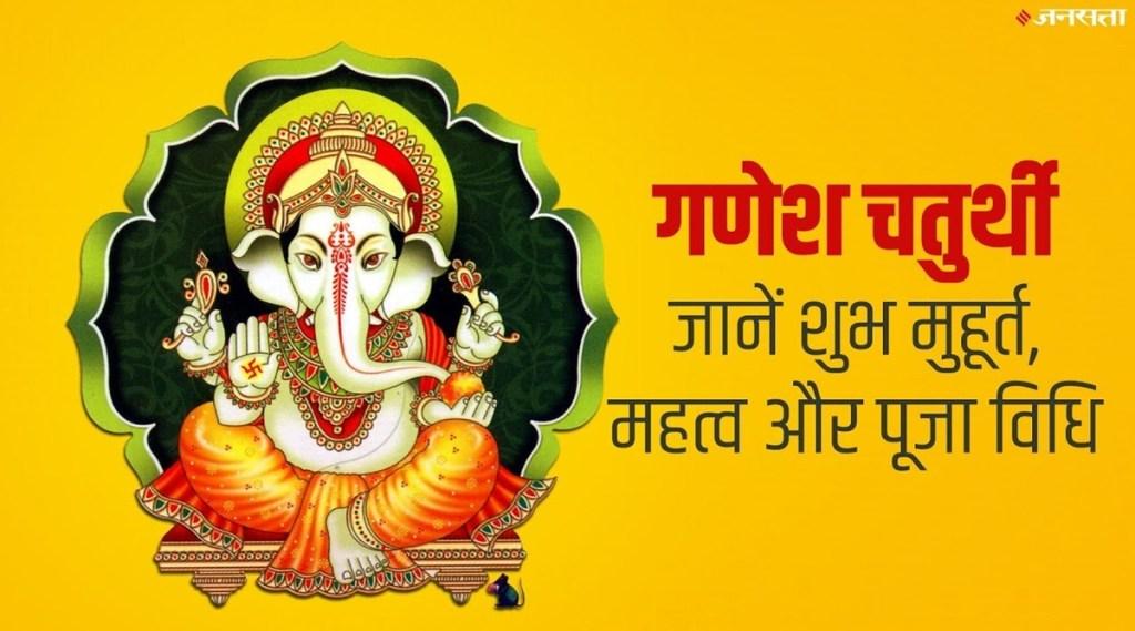 Ganesh Chaturthi, Ganesh Chaturthi 2021 date, Ganesh Chaturthi puja vidhi, Ganesh Chaturthi muhurat, Ganesh Chaturthi significance,