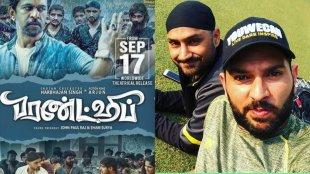 ipl-2021-harbhajan-singh-starrer-tamil-film-friendship-will-release-tomorrow-yuvraj-singh-comments-on-dance-video