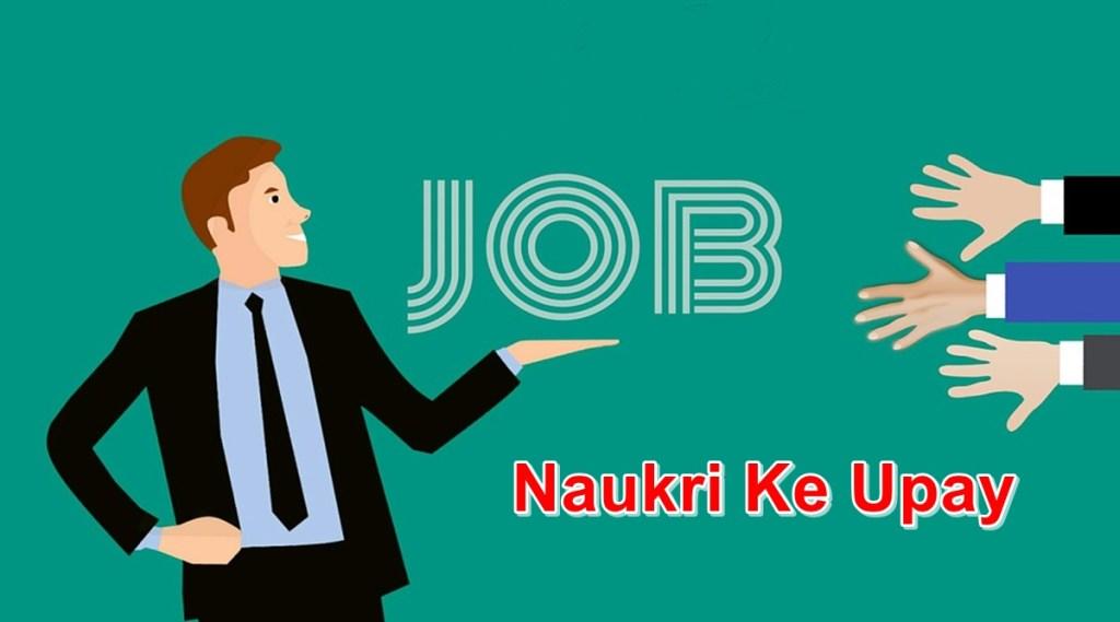 sarkari naukri, private job, how to get sarkari naukri, how to get government job, sarkari naukri ke upay, job ke upay, naukri ke upay, astro tips,