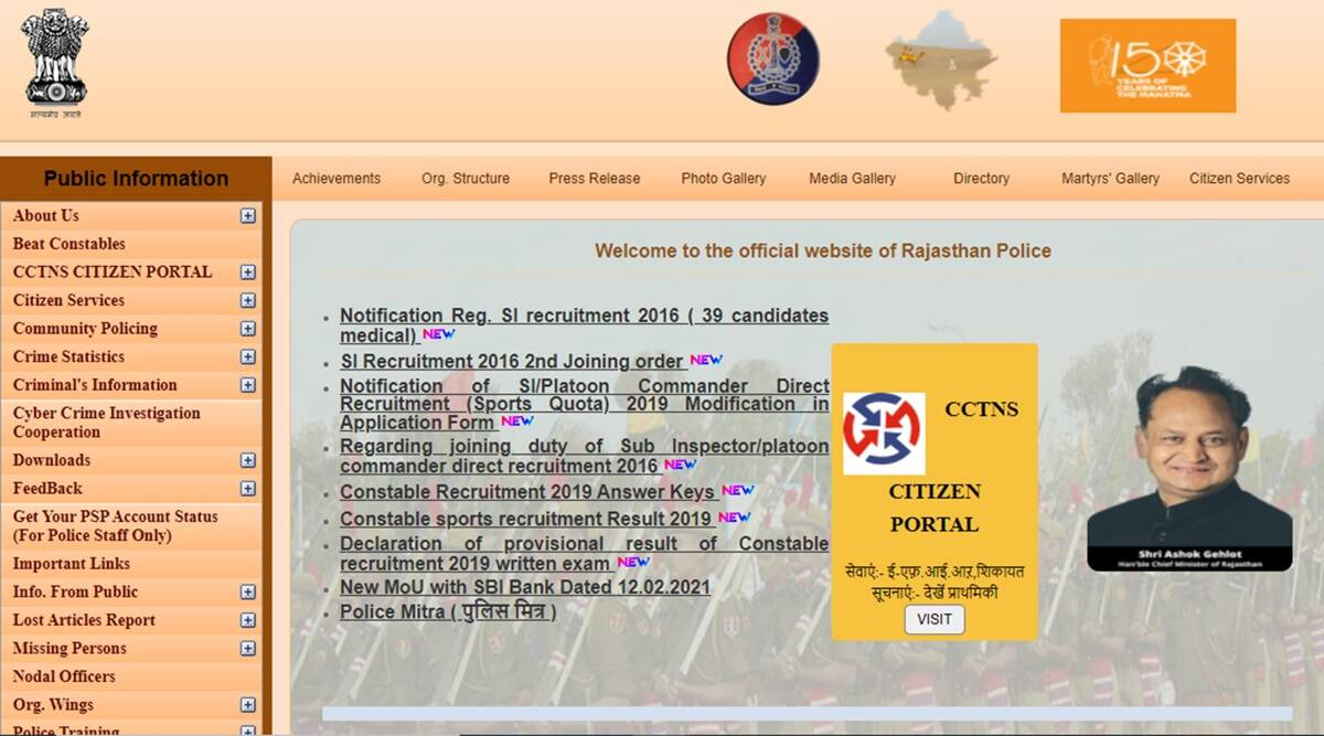Rajasthan Police Constable Recruitment 2021: Rules change of Rajasthan Police Constable recruitment, now these candidates will not be able to apply