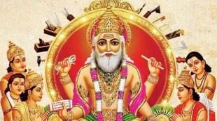 Vishwakarma Puja, Vishwakarma, Vishwakarma Puja 2021, Vishwakarma Puja mantra, Vishwakarma Puja aarti, Vishwakarma aarti,