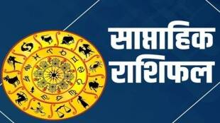 rashifal, weekly rashifal, weekly rashifal in Hindi, rashifal weekly, saptahik rashifal, saptahik rashifal in hindi, saptahik rashifal today, weekly horoscope singh, weekly horoscope today, horoscope in hindi, weekly rashifal in hindi 2021, aaj ka rashifal in hindi, weekly october horoscope 2021, weekly rashifal october 2021