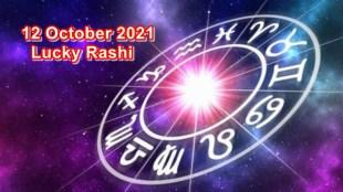 zodiac sign, october lucky zodiac sign, lucky rashi October, 12 October 2021 horoscope, rashifal, horoscope, 12 october 2021 rashifal,