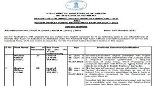 review officer recruitment 2021, review, officer allahabad high court, review officer grade pay, review officer job profile