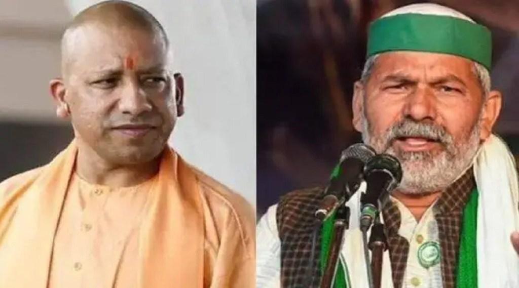 BKU Rakesh Tikait CM Yogi