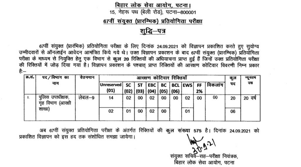 BPSC, BPSC 67th Prelims 2021, BPSC New Notice, BPSC 67th Prelims New Notice