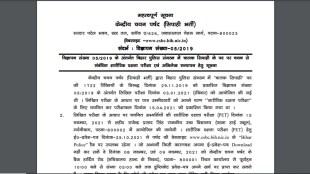 Bihar Police Constable PET Schedule 2021PDF, Bihar Police Constable PET Admit Card 2021Update, Bihar