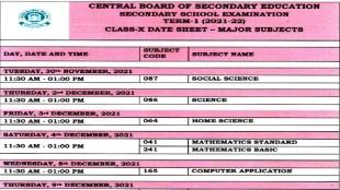 www-cbse-nic-in, cbse new updates, cbse class 12 date sheet 2022 science stream, cbse first term date sheet, cbse .com, cbse gov in 2022 class 12 date sheet, cbse class 12 datesheet 2021-22, cbse term 1 online or offline, cbse .com