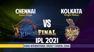 CSK vs KKR Live IPL 2021 Final Match