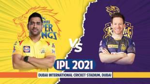 IPL 2021Final: KKR Vs CSK Dream 11   Playing 11 IPL 2021 Final KKR Vs CSK Team Dream 11