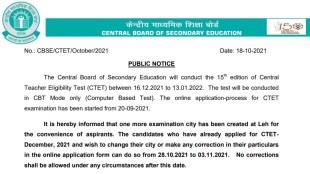 CTET, CBSE CTET, CTET New Notice, CTET Application Date