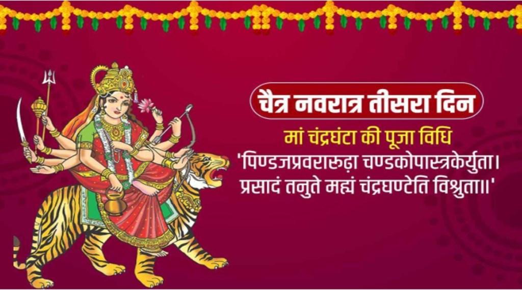 Chandraghanta, Religion News, Navratri 2021