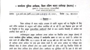 Police. Police Recruitment, Police Recruitment 2021, Chhattisgarh Police, Govt Job