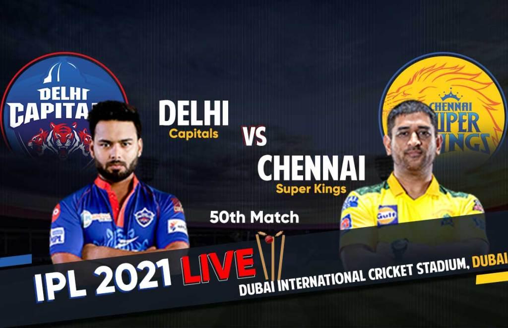 IPL 2021 Live Score | DC Vs CSK Live Score: आईपीएल 2021 लाइव स्कोर दिल्ली कैपिटल्स बनाम चेन्नई सुपरकिंग्स लाइव स्कोर