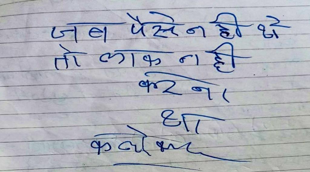 Dewas Letter