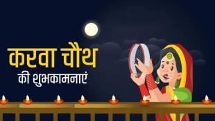 Karwa Chauth 2021 Date, Karwa Chauth 2021 India