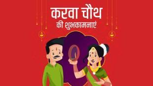 Happy Karwa Chauth, Krwa Chauth Wishes To All Fasting Women