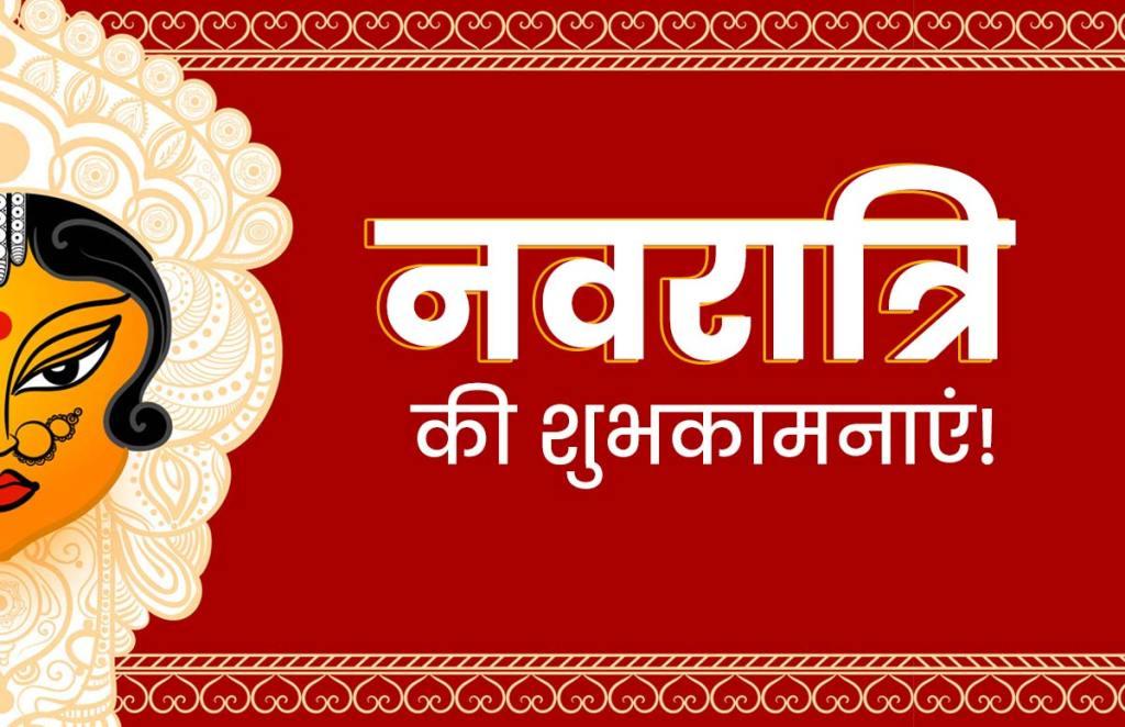 Shardiya Navratri 2021, Navratri 2021, Shardiya Navratri
