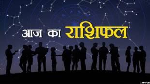 Aaj Ka Rashifal, Today rashifal , 7 december rashifal, today horoscope, december rashifal, horoscope today, horoscope today 2019, finance horoscope, horoscope 2019, rashifal today, rashifal 2019, राशिफल, today rashifal, aaj ka rashifal, daily horoscope, daily horoscope, aaj ka rashifal 2019, horoscope today in hindi, horoscope today aries, horoscope today Aries, horoscope today Aquarius, horoscope today Scorpio, horoscope today Virgo
