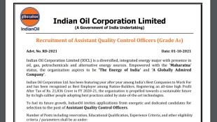 IIOCL, IOCL Recruitment 2021, IOCL Notification 2021, Govt Job