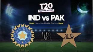 India Vs Pakistan T20 World Cup 2021 | India Vs Pakistan live streaming