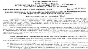 india post recruitment 2021, india post recruitment, india post recruitment 2021 apply online, india post recruitment 2021 delhi