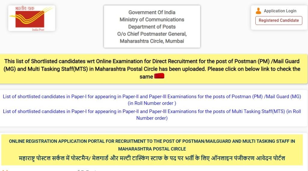MH Post, MH Post Result, MH Post Recruitment, Sarkari Naukari