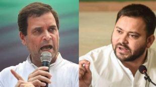 Rahul Gandhi ,Tejaswi Yadav,Bihar