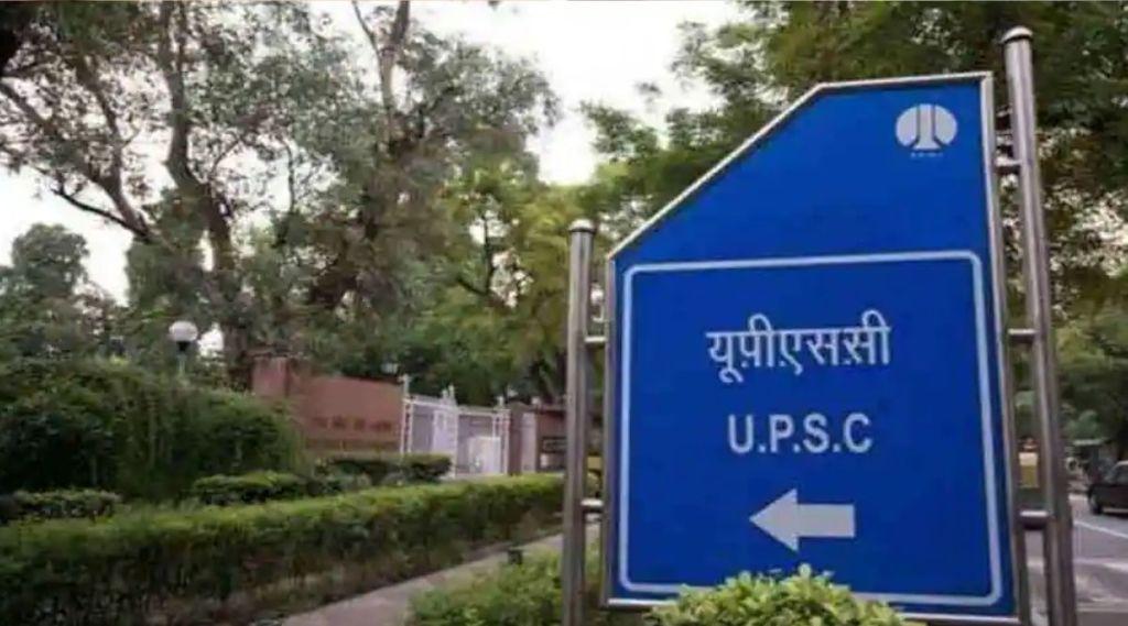 UPSC, Civil service Exam