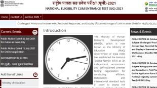 NEET, NEET Result 2021, NEET UG Result 2021, NEET Result 2021