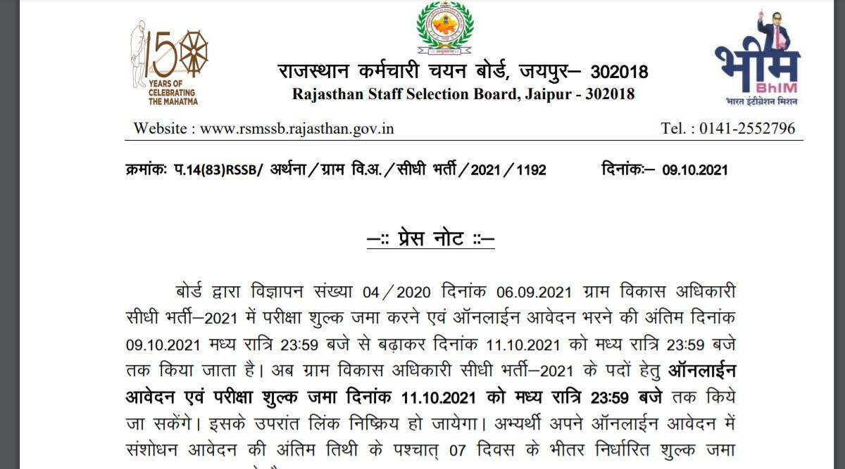 RSMSSB Recruitment 2021: Last Date of Application for Village Development Officer Extended.  Check here for latest updates