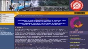 Railway Recruitment, Railway Recruitment 2021, East Central Railway, railway recruitment for apprentice posts, rrcecr gov in, sarkari naukri, government jobs, ,Railway Recruitment